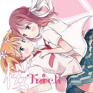 桜Trick オールナイト一挙上映4 ~夜通し桃色Lip☆Trip~