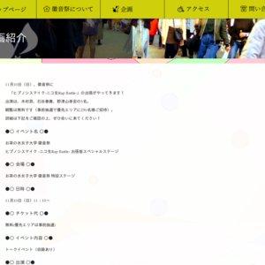 お茶の水女子大学 徽音祭 ヒプノシスマイク -ニコ生Rap Battle- 出張版スペシャルステージ