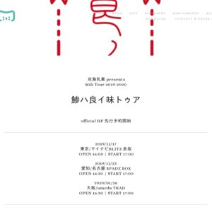 双島乳業 presents Mili Tour 2019-2020 鯵ハ良イ味トゥア  東京公演