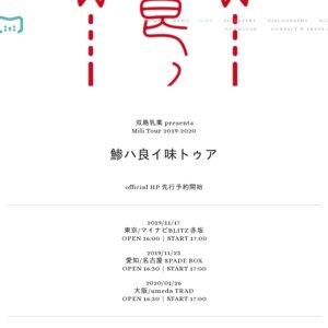 双島乳業 presents Mili Tour 2019-2020 鯵ハ良イ味トゥア  大阪公演