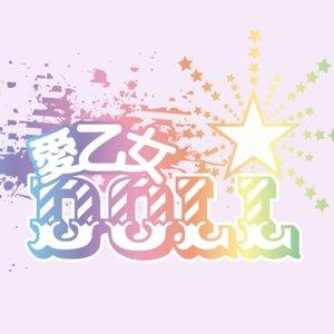 愛乙女☆DOLL 「未来航路」発売記念イベント ミニライブ&特典会 10/26 ②