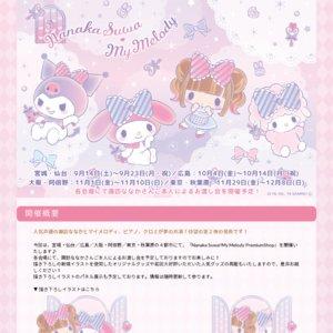 『Nanaka Suwa♡My Melody PremiumShop』 諏訪ななかお渡し会 広島