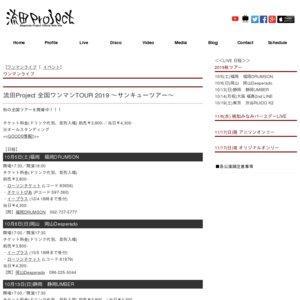 流田Project 全国ワンマンTOUR 2019 〜サンキューツアー〜 福岡