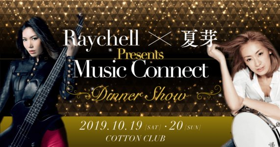 Raychell × 夏芽 presents「Music Connect」10/19 2部