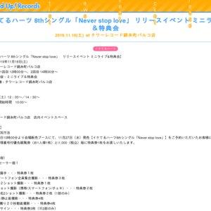 【11/16 14:30】イケてるハーツ 8thシングル「Never stop love」 リリースイベント ミニライブ&特典会