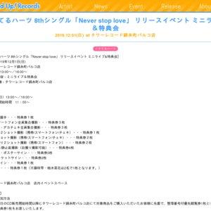 【12/1 16:00】イケてるハーツ 8thシングル「Never stop love」 リリースイベント ミニライブ&特典会
