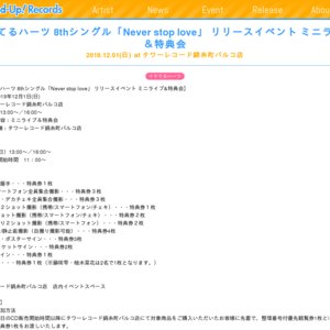 【12/1 13:00】イケてるハーツ 8thシングル「Never stop love」 リリースイベント ミニライブ&特典会