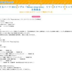 【11/17 12:00】イケてるハーツ 8thシングル「Never stop love」 リリースイベント ミニライブ&特典会