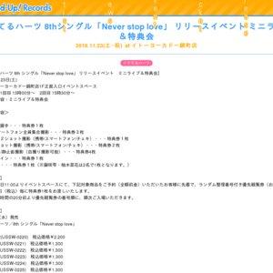 【11/23 15:30】イケてるハーツ 8thシングル「Never stop love」 リリースイベント ミニライブ&特典会