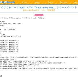 【11/25】イケてるハーツ 8thシングル「Never stop love」 リリースイベント ミニライブ&特典会