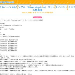【11/29】イケてるハーツ 8thシングル「Never stop love」 リリースイベント ミニライブ&特典会