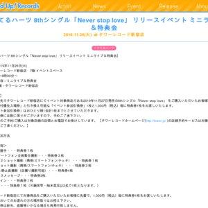 【11/26】イケてるハーツ 8thシングル「Never stop love」 リリースイベント ミニライブ&特典会