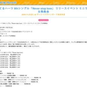 【11/27】イケてるハーツ 8thシングル「Never stop love」 リリースイベント ミニライブ&特典会