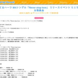 【11/28】イケてるハーツ 8thシングル「Never stop love」 リリースイベント ミニライブ&特典会