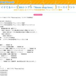 【11/30 15:30】イケてるハーツ 8thシングル「Never stop love」 リリースイベント ミニライブ&特典会