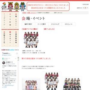 第65回 名古屋まつり『ご当地アイドル大集合!』10/20
