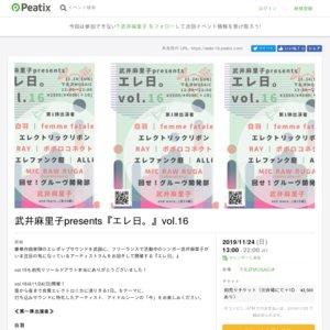 武井麻里子presents『エレ日。』vol.16