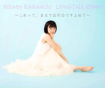 Misato Kawauchi Live&Talk Event~これって、まるで忘年会ですよね?~