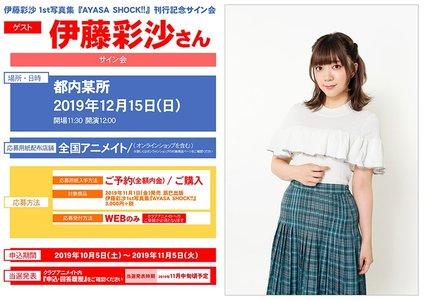 『伊藤彩沙1st写真集 AYASA SHOCK!!』発売記念サイン会 (アニメイト回)
