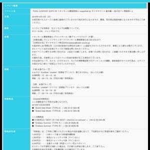 【中止】IDOL CONTENT EXPO @ イオンモール幕張新都心 supported by ダイキサウンド 番外編 ~秋の対バン無銭祭~ 1部