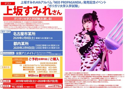 4thアルバム「NEO PROPAGANDA」リリースイベント「ガリガリ大学入学試験」(アニメイト 都内1回目)