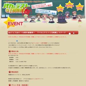 OVA『バカとテストと召喚獣 ~祭~』発売記念イベント『バカ祭(フェス) in OSAKA(大阪)』