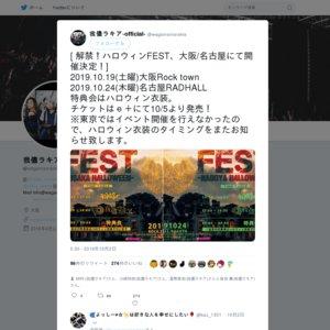 FEST-NAGOYA HALLOWEEN-