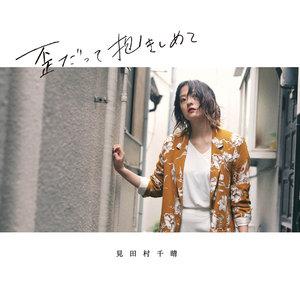 見田村千晴 LIVE TOUR 2020「歪だって抱きしめて」Solo Set @京都