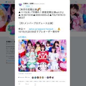 天晴れ!原宿定期公演vol.21