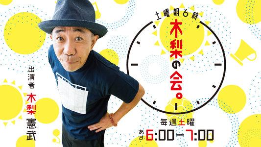 木梨ファンク・リリース記念 発表の会。 presented by TBSラジオ「木梨の会。」