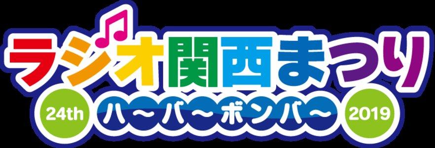第24回ラジオ関西まつり~ハーバーボンバー2019~ 青春ラジメニア30周年記念ステージ