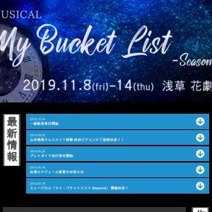 ミュージカル「マイ・バケットリスト Season6」11/8 19:00