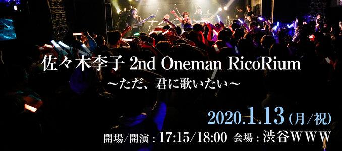 佐々木李子 2nd Oneman RicoRium ~ただ、君に歌いたい~」@渋谷WWW
