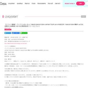 バンドじゃないもん!MAXX NAKAYOSHI JAPAN TOUR 2019 令和元年!NAKAYOSHI 幕府♡ at 日比谷野外大音楽堂 LIVE DVD発売記念リリースイベント(11/3)