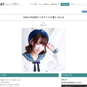 GIRLS POWER ソロアイドル祭り Vol.19