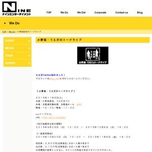 小野坂・うえだのトークライブ 2019年11月