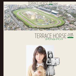 TERRACE HORSE スペシャルイベント
