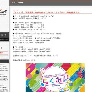 仲村宗悟・Machicoのらくおんf アンサンブル!!! 【昼の部】