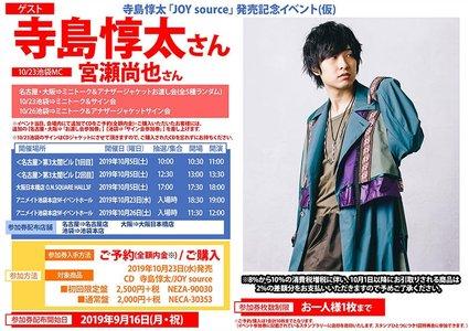 10/20 新星堂サンシャインシティアルタ店「JOY source」発売記念イベント