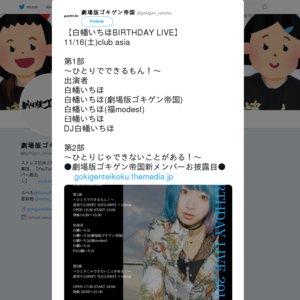 【白幡いちほBIRTHDAY LIVE】第2部 〜ひとりじゃできないことがある!〜
