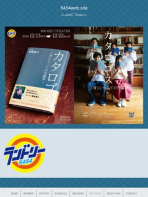 劇団5454 第14回公演「カタロゴス~『青』についての短編集~」12月21日(土) 13:00