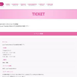 Luce Twinkle Wink☆FC会員限定沖縄ツアー!!【1日目】