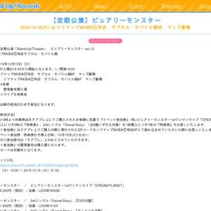 ソフマップ定期公演「Stand-Up!Theater」 ピュアリーモンスター vol.12