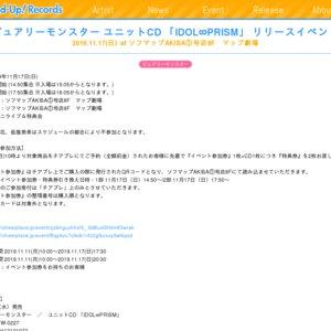【11/17 15:30】ピュアリーモンスター ユニットCD 「IDOL∞PRISM」 リリースイベント