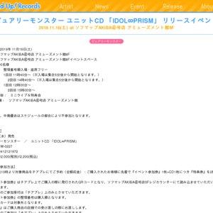 【11/16 15:00】ピュアリーモンスター ユニットCD 「IDOL∞PRISM」 リリースイベント