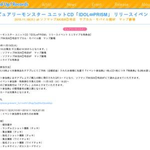 ピュアリーモンスター ユニットCD「IDOL∞PRISM」 リリースイベント ミニライブ&特典会