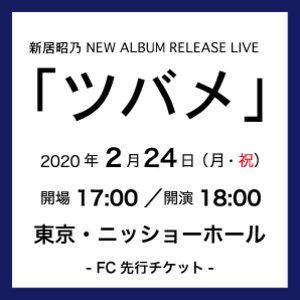 NEW ALBUM RELEASE LIVE「ツバメ」東京公演