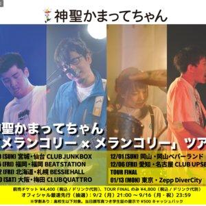 神聖かまってちゃん「メランコリー×メランコリー」ツアー 東京公演