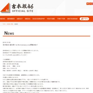 吉本坂46 誕生祭 1st Anniversary Live