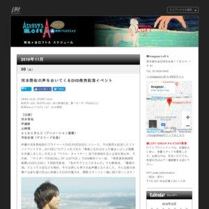 河本啓佑の声をおいてくるDVD発売記念イベント(東京)